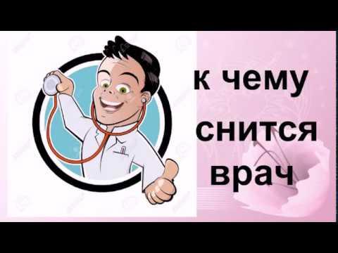 К чему снится врач.Сонник от Ирины