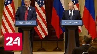 Встреча лидеров России и США стала самым обсуждаемым политическим событием месяца - Россия 24