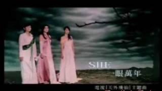 Yi Yan Wan Nian一眼万年- S.H.E. [cover]