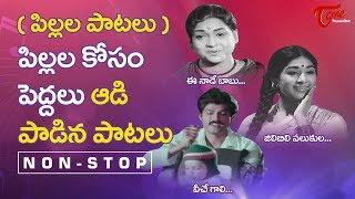 పిల్లల కోసం పెద్దలు ఆడి పాడిన పాటలు   Telugu Video Songs Jukebox   TeluguOne