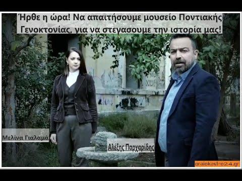Και ο καλλιτεχνικός κόσμος ζητάει την δημιουργία Μουσείου της Γενοκτονίας των Ποντίων στη Θεσσαλονίκη