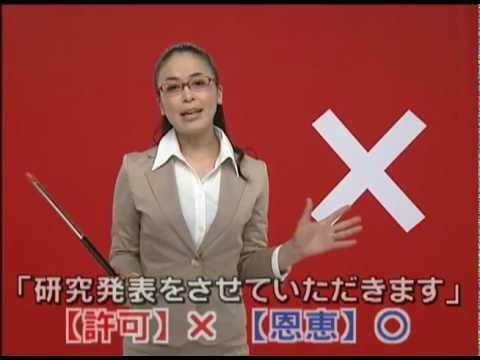 敬語おもしろ相談室3/7:文化庁