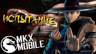ФАТАЛИТИ В ИСПЫТАНИЕ КУЛАК ШАОЛИНЯ КУН ЛАО • Mortal Kombat X Mobile