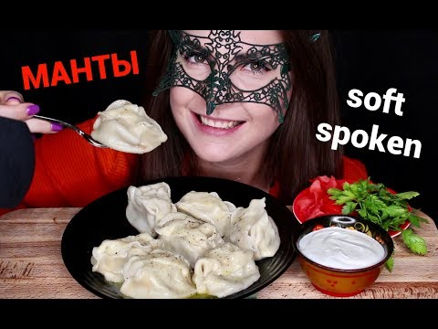 Мукбанг МАНТЫ *ЗВУКИ ЕДЫ*/MUKBANG SOFT SPOKEN Meat DUMPLINGS *EATING*