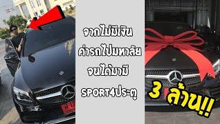 พี่ขับรถอะไร? พี่จองรถอะไรในงาน Motor Expro... #พากย์ไทย