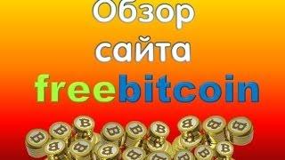 freebitcoin - обзор сайта