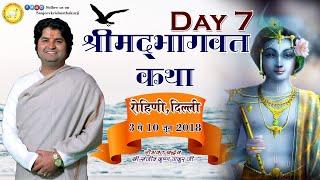 Shrimad Bhagwat Katha (Rohini, Delhi) Day-7 || Year-2018 || Shri Sanjeev Krishna Thakur Ji