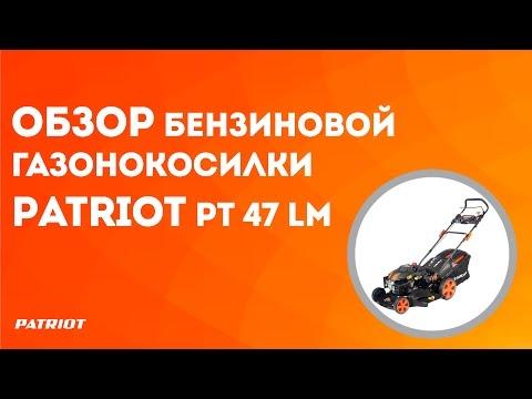 Газонокосилка Patriot PT 47 LM (512109013)