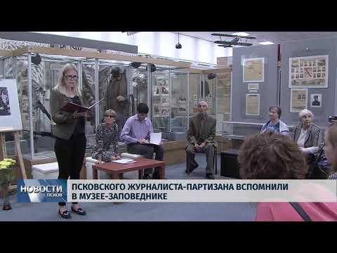 Новости Псков 29.08.2018 # Псковского журналиста-партизана вспомнили в музее-заповеднике
