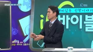 [C채널] 재미있는 신학이야기 In 바이블 - 교회사  33강 :: 루터파 정통주의