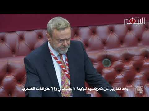 شاهد مجلس اللوردات البريطاني يعقد جلسة ساخنة عن أوضاع حقوق الإنسان في البحرين