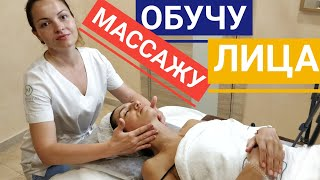 ОБУЧАЮ МАССАЖУ ЛИЦА   How to do facial massage