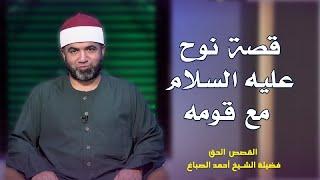 قصة نبى الله نوح عليه السلام مع قومه برنامج القصص الحق مع فضيلة الشيخ أحمد الصباغ