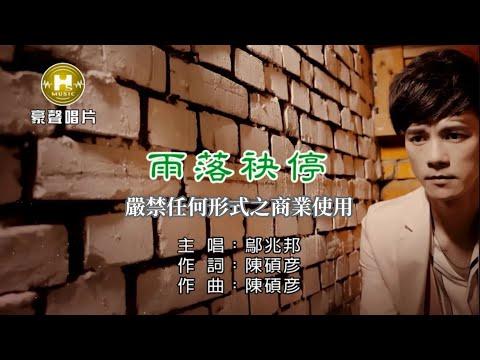 鄔兆邦-雨落袂停【KTV導唱字幕】1080p HD