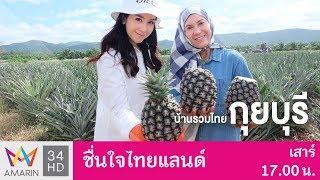 บ้านรวมไทย กุยบุรี จ.ประจวบคีรีขันธ์ | ชื่นใจไทยแลนด์ | 9 ก.ย. 60 (1/4)