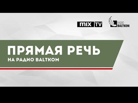 Прямая речь – депутат Сейма Сергей Долгополов