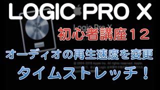 LOGIC PRO X  初心者講座12   オーディオの速度を変更する方法!タイムストレッチ
