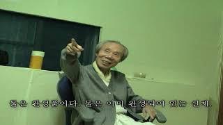 김준호 레오 선생님 선종 제 1 주기 추도 영상입니...