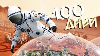 100 ДНЕЙ НА МАРСЕ