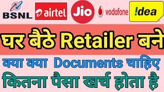 Retailer Kaise Bane Jio Idea Vodafone Airtel | kitne Paise Lagte hai Retailer 2020