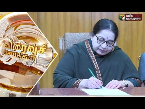 Speed-News-22-07-2016-Puthiyathalaimurai-TV