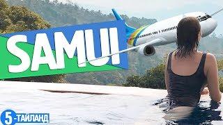 Привет САМУИ! Издеваемся над Максом? | Что посетить на острове Самуи, Тайланд?