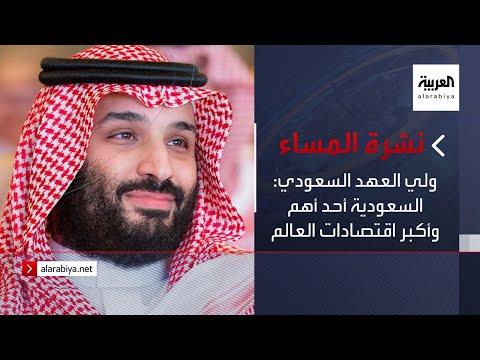 العرب اليوم - ولي العهد السعودي يؤكد أن المملكة أحد أهم وأكبر اقتصادات العالم