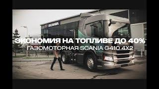 Scania на метане трейлер видеообзора