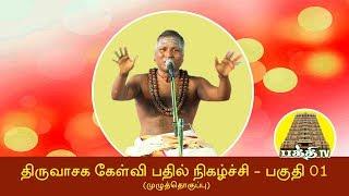 திருவாசக  கேள்வி பதில் நிகழ்ச்சி  முழுத்தொகுப்பு பகுதி 01| Thiruvasagam Question Answer Show Part 01