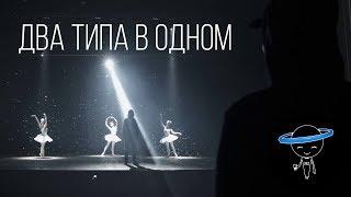 ЭРИК НЕЙТРОН - ДВА ТИПА В ОДНОМ (prod. by Skid)