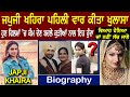Japji Khaira Biography (Punjabi Actress) | Married Or Not | Interview | Family | Husband | Movies
