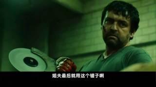 【刘哔】温情解说之《电锯惊魂3》