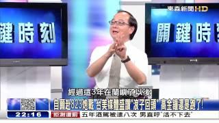 關鍵時刻 死刑犯在北所逍遙的日子 王瑞德 丁學偉20150603-1