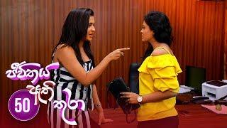 Jeevithaya Athi Thura   Episode 50 - (2019-07-22)   ITN