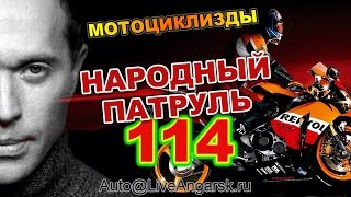 Народный Патруль 114 МОТОЦИКЛИЗДЫ