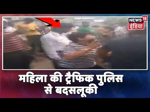 Delhi: मायापुरी में स्कूटी सवार महिला का ट्रैफिक पुलिस के साथ सरेआम बदसलूकी का Video Viral
