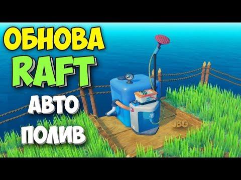 ОБНОВЛЕНИЕ - АВТО ПОЛИВАЛКА - Update 9.04 The Sprinkler - ВЫЖИВАНИЕ - Raft #17