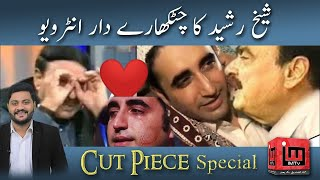 Sheikh Rasheed Funny interview ft. Bilawal Bhutto Zardari | Cut Piece | Mutazam Shabir | IM Tv
