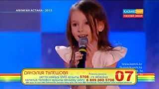 Данелия Тулешова(Daneliya Tulyeshova ) - Белые Ангелы