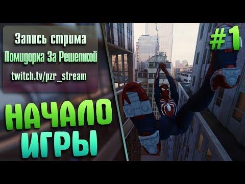 Запись стрима [ПЗР] — Прохождение Marvel's Spider-Man | #1
