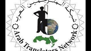 دورات الترجمة العامة  تصحيح واجبات المتدربين 17