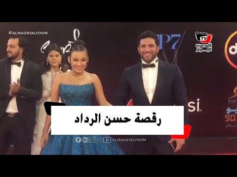 رقصة حسن الرداد
