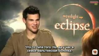 Затмение, Интервью Тейлора Лотнера - 'Eclipse' - DVD & Blu-Ray (русские субтиры)