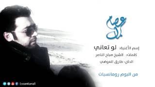 تحميل و مشاهدة عصام كمال - لو تعاني (النسخة الأصلية)   2007 MP3