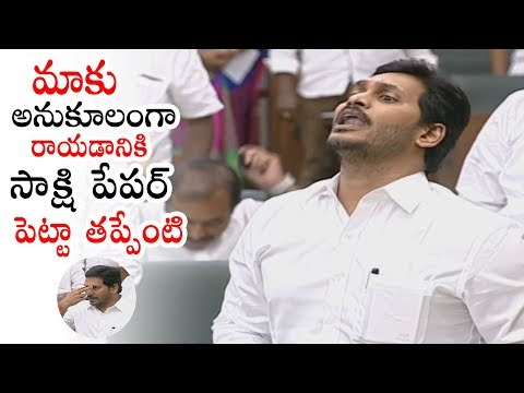 CM Jagan about His News Paper | AP Assembly Sessions | Chandrababu Naidu | Political Qube