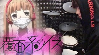 覆面系ノイズinNOhurrytoshout「Allegro」-を叩いてみた-FukumenkeiNoiseEDFull-DrumCover