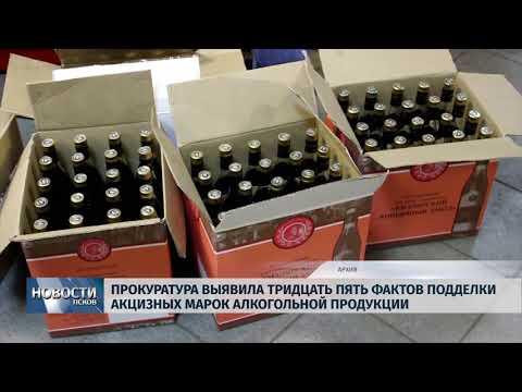 Новости Псков 16.08.2018 # Прокуратура выявила 35 фактов подделки акцизных марок