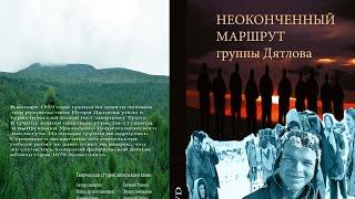 Тайна перевала Дятлова. Сенсационные Материалы КГБ