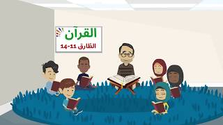 Sourate Tariq 11-14 سورة الطارق