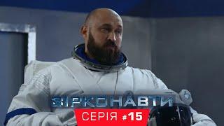 Звездонавты - 15 серия - 1 сезон   Комедия - Сериал 2018